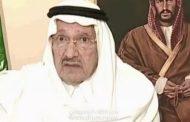 وفاة الامير طلال بن عبد العزيز .. عصر اليوم . !!