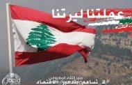 ايها اللبناني.. ماذا تفضل!!