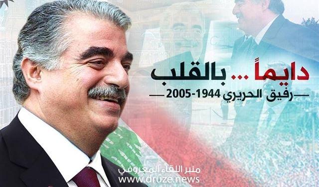 ولد في مثل هذا اليوم... شخصية غيرت وجه لبنان..!!