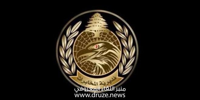 الامن اولا ...  تعيينات فرع مخابرات الجيش اللبناني ..
